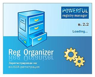 RegOrganizer 2.2 скачать бесплатно русскую зарегистрированную версию